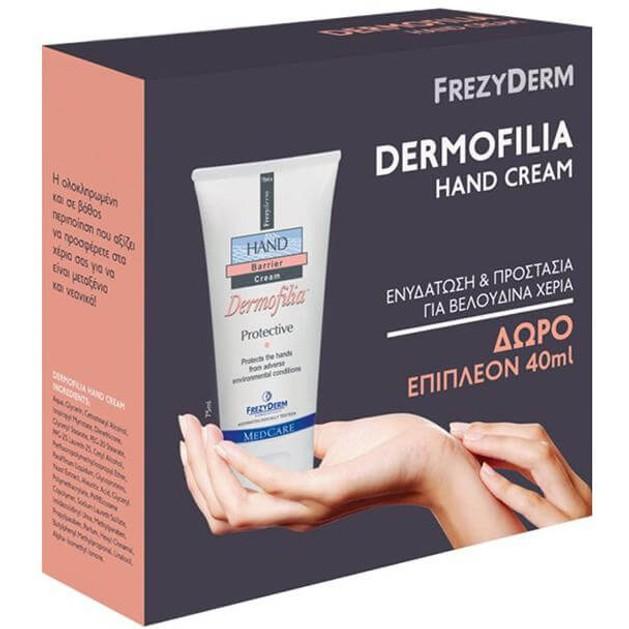 Frezyderm Πακέτο Προσφοράς Dermofilia Protective Hand Cream75ml & Δώρο Επιπλέον Ποσότητα40ml