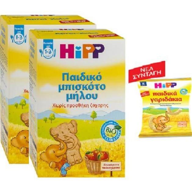 Hipp Παιδικά Μπισκότα με Γεύση Μήλου, 150 gr – 30 τεμάχια & ΔΩΡΟ Hipp Παιδικά Γαριδάκια