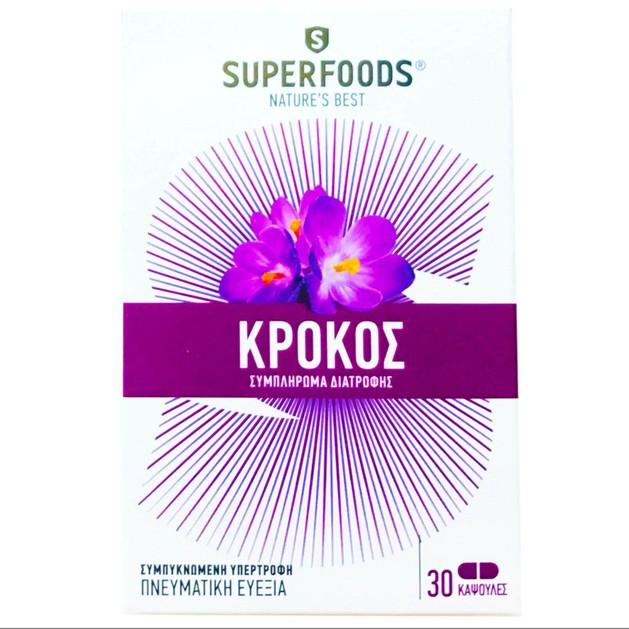 Superfoods Κρόκος 30 Κάψουλες
