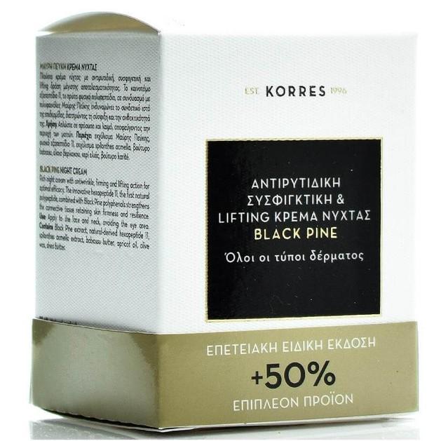 Korres Special Edition Μαύρη Πεύκη Κρέμα Νύχτας +50% Επιπλέον Προιόν 60ml
