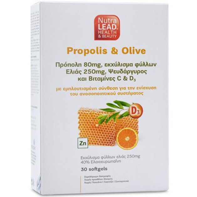 NutraLead Propolis & Olive Συμπλήρωμα Διατροφής, Εμπλουτισμένη Σύνθεση για την Ενίσχυση του Ανοσοποιητικού Συστήματος 30Softgels