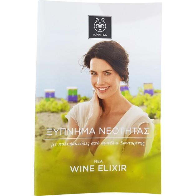 Δείγμα Apivita Wine Elixir With Santorini Vine Polyphenols Αντιρυτιδική Φροντίδα με Πολυφαινόλες από Αμπέλια Σαντορίνης 1.5ml