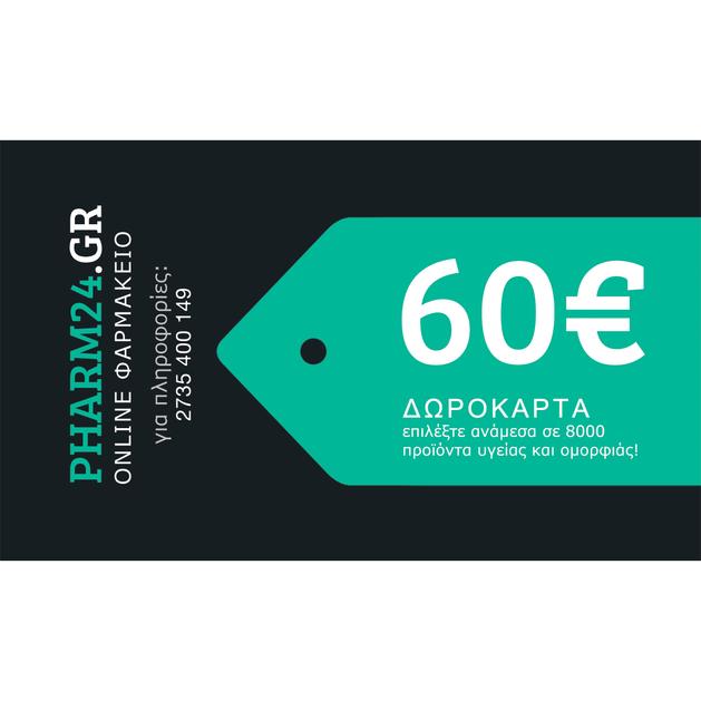 Δωροκάρτα 60 €