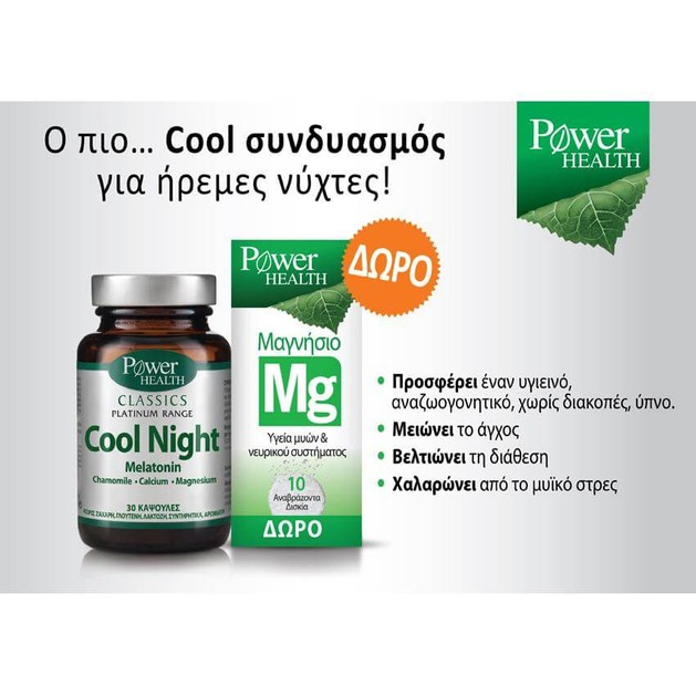 Power Health Πακέτο Προσφοράς Platinum Cool Night 30caps & Magnesium 10Effer.tabs