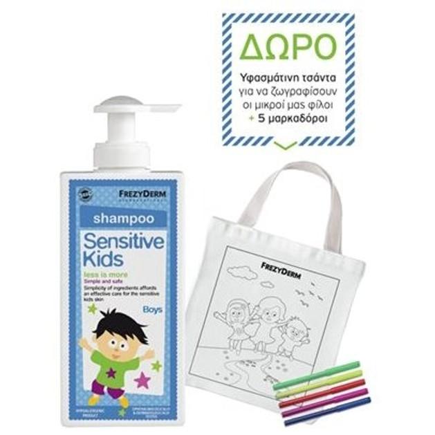 Frezyderm Πακέτο Προσφοράς Sensitive Kids Shampoo for Boys Σαμπουάν για Αγόρια 200ml & Δώρο Υφασμάτινη Τσάντα & Μαρκαδόρους