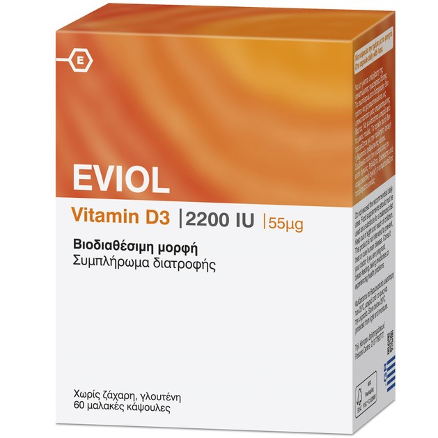 Eviol Vitamin D3 2200IU/55μg Συμπλήρωμα Διατροφής για την Φυσιολογική Απορρόφηση του Ασβεστίου από τον Οργανισμό 60 Soft.Caps