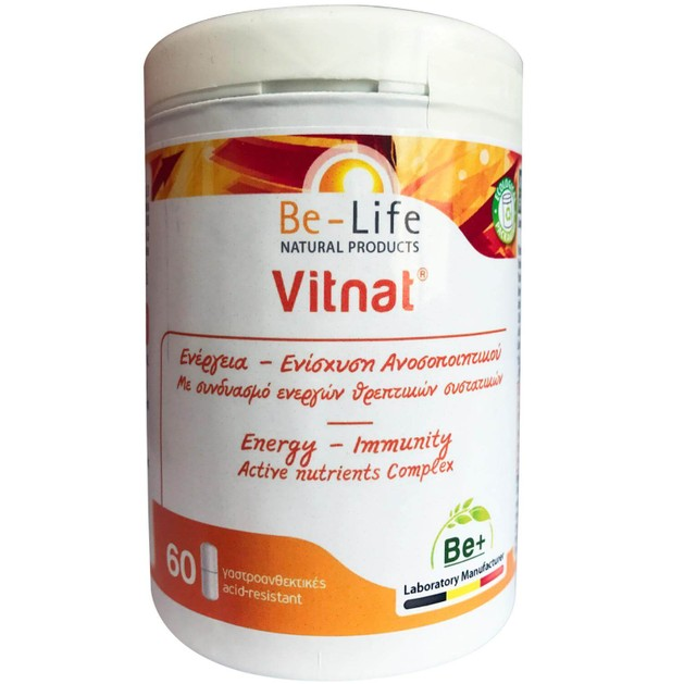 Be-Life Vitmat Συμπλήρωμα Διατροφής για Ενέργεια - Ενίσχυση Ανοσοποιητικού με Συνδυασμό Ενεργών Θρεπτικών Συστατικών 60caps