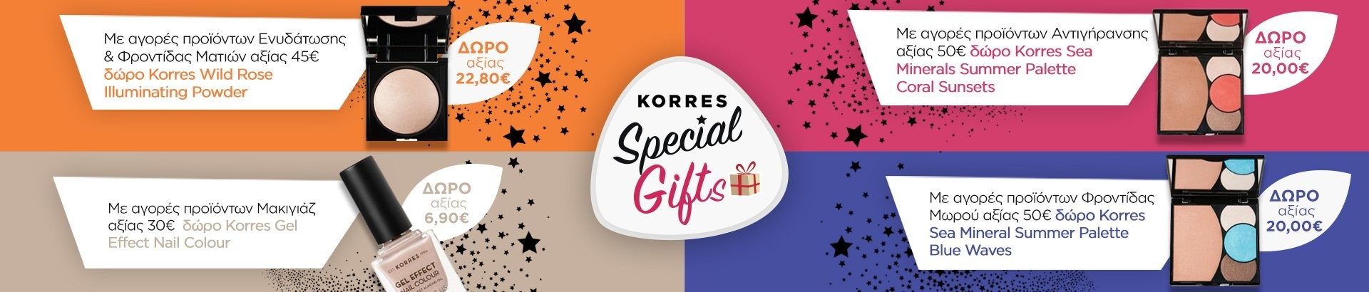 special gifts pharm24.gr