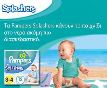 de12a9c3bf6 PAMPERS SPLASHERS πάνες-μαγιό μιας χρήσης, για να μπορεί το μωρό σας να  απολαύσει