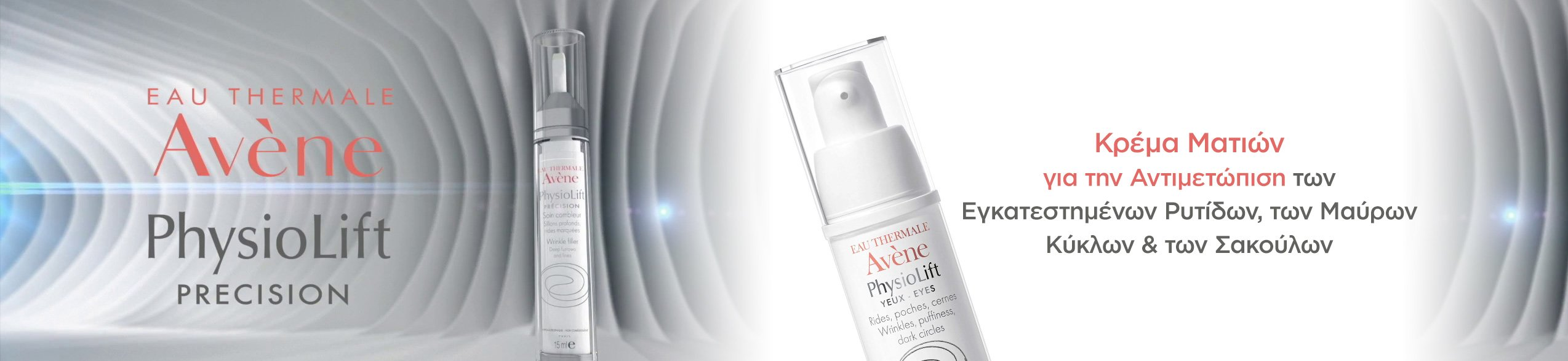 Avene Physiolift Yeux