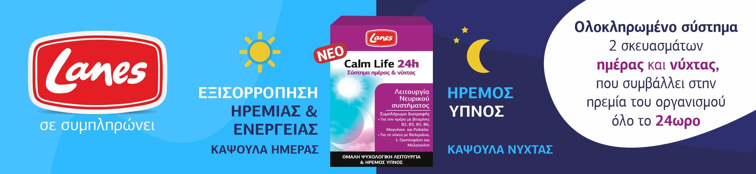 lanes calm life