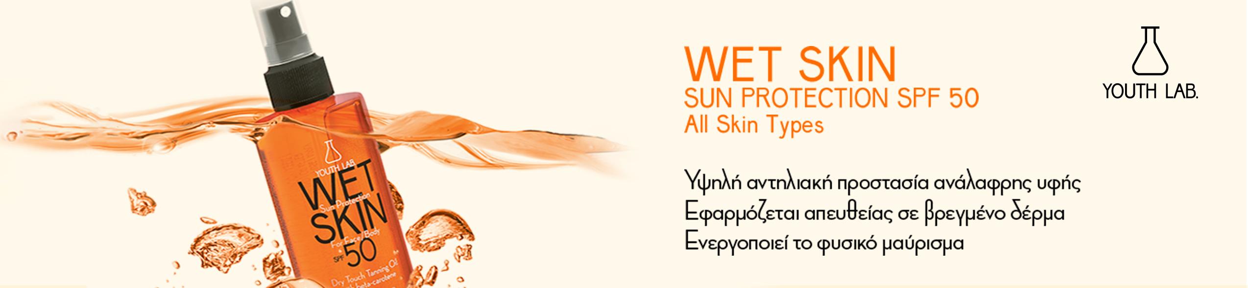 wet skin youth lab
