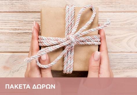 Πακέτα δώρων
