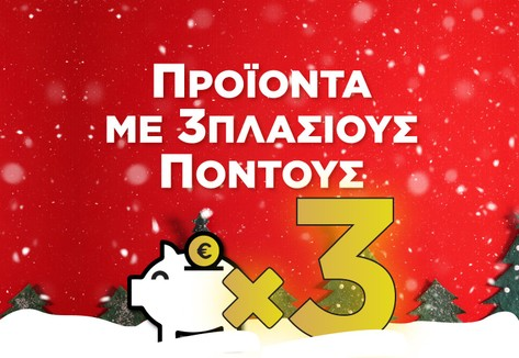 x3 ποντοι