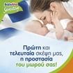 Babylino Sensitive Newborn Νο1 (2-5kg) Βρεφικές Πάνες 28 τεμάχια