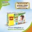 Babylino Sensitive Value Pack Mini Νο2 (3-6kg) Βρεφικές Πάνες 50 τεμάχια