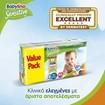 Babylino Sensitive Value Pack Maxi Plus Νο4+ (10-15kg) Βρεφικές Πάνες 46 τεμάχια