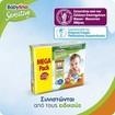 Babylino Sensitive Maxi Plus Νο4+ (10-15kg) Mega Pack Βρεφικές Πάνες 76 τεμάχια