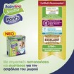 Babylino Sensitive Pants Unisex No5 Junior (10-16kg) 26 πάνες