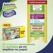 Babylino Sensitive Pants Unisex No4 Maxi Jumbo Pack (7-13kg) 50 πάνες