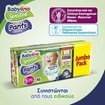 Babylino Sensitive Pants Unisex No5 Jumbo Pack Junior (10-16kg) 46 πάνες
