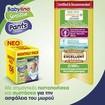 Babylino Sensitive Pants Unisex Monthly Pack No5 Junior (10-16kg) 156 πάνες