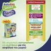 Babylino Sensitive Pants Unisex No7 Extra Large Plus (15-25kg) 21 πάνες
