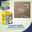Babylino Sensitive Pants Unisex Monthly Pack No7 Extra Large Plus (15-25kg) 126 πάνες