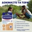Hansaplast Universal Επιθέματα Ανθεκτικά στο Νερό 40τεμ