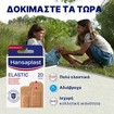 Hansaplast Elastic+ Αδιάβροχο, Πολύ Ελαστικό Επιθέματα Πληγών, 20 strips