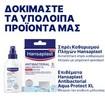 Hansaplast Antibacterial  Aqua Protect XXL Αδιάβροχα Επιθέματα Μεγάλου Μεγέθους 8 x 10cm, 5τεμ.