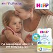 Hipp 2 Bio Combiotic Βιολογικό Γάλα 2ης Βρεφικής Ηλικίας Από τον 6ο Μήνα 600gr