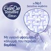 EveryDay Sensitive Ultra Plus Maxi Night  10τεμ.