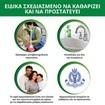 Dettol Liquid Soap Sensitive Αντιβακτηριδιακό Υγρό Κρεμοσάπουνο Χεριών για Ευαίσθητες Επιδερμίδες 250ml