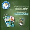 Αγοράζοντας 2 προϊόντα με σήμανση Back To school,παίρνετε Δώρο Τετράδιο Χαμόγελο του Παιδιού + Μίνι Σετ Σχολικών(1Δώρο/Παραγγελία)