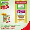 Babylino Sensitive Pants Unisex Monthly Pack No4 Maxi (7-13kg) 168 πάνες