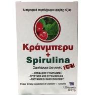Κράνμπερυ+Spirulina 400mg Διατροφικό Συμπλήρωμα Υψηλής Αξίας για Προστασία από Ουρολοιμώξεις & Ενδυνάμωση Ανοσοποιητικού 120caps