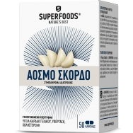 Superfoods Άοσμο Σκόρδο Συμπλήρωμα Διατροφής για την Υγεία του Καρδιαγγειακού 50caps